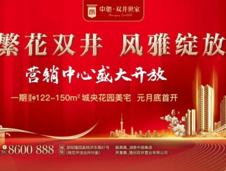 2021年元月10日中驰·双井世家营销中心盛大开放,共襄盛举,美好启幕