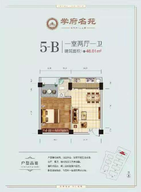 5-B户型图